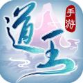 道王手游下载百度版 v3.0