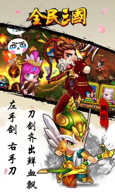 全民三国手戏下载百度版图1:
