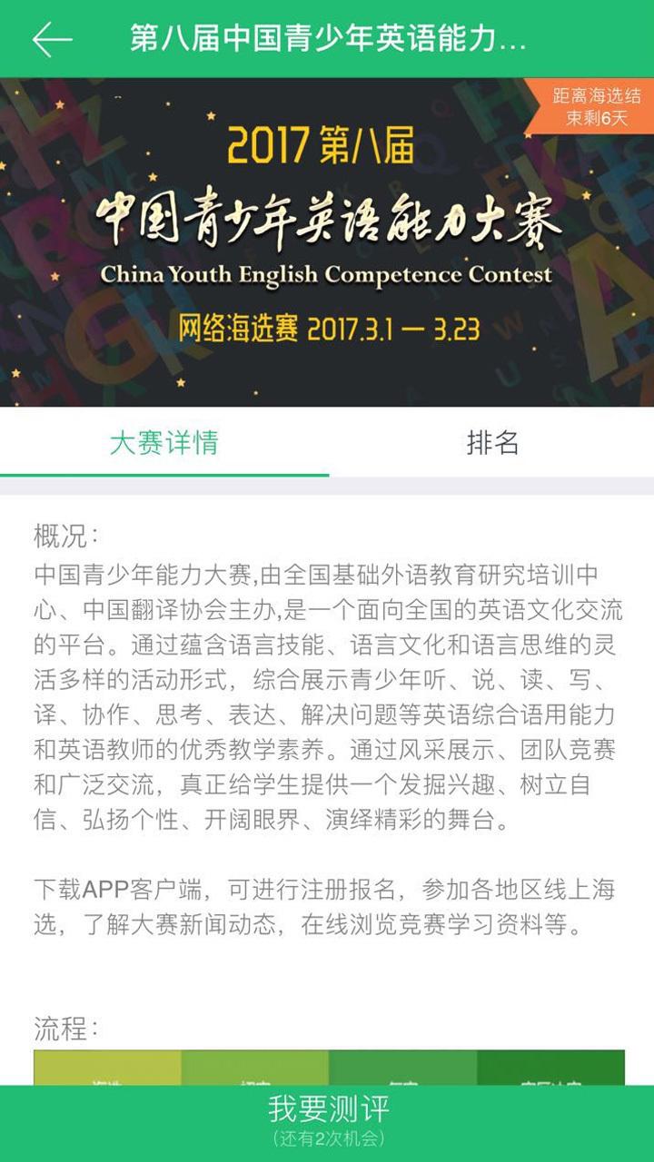 中青英语大赛app下载手机版图2: