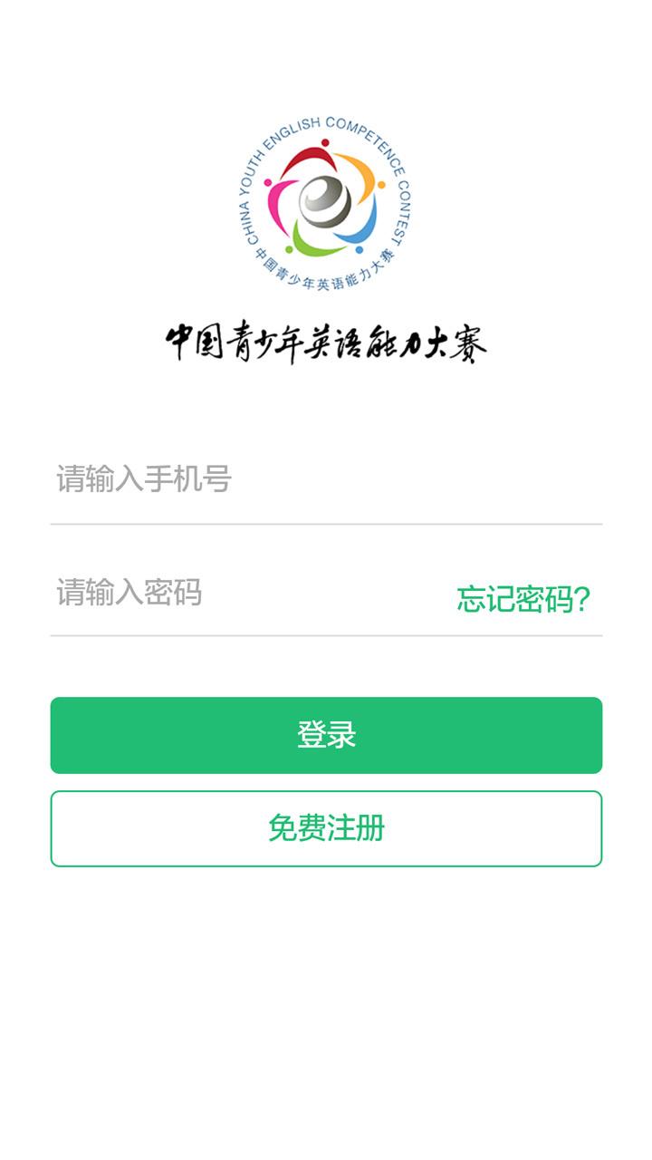 中青英语大赛app下载手机版图1: