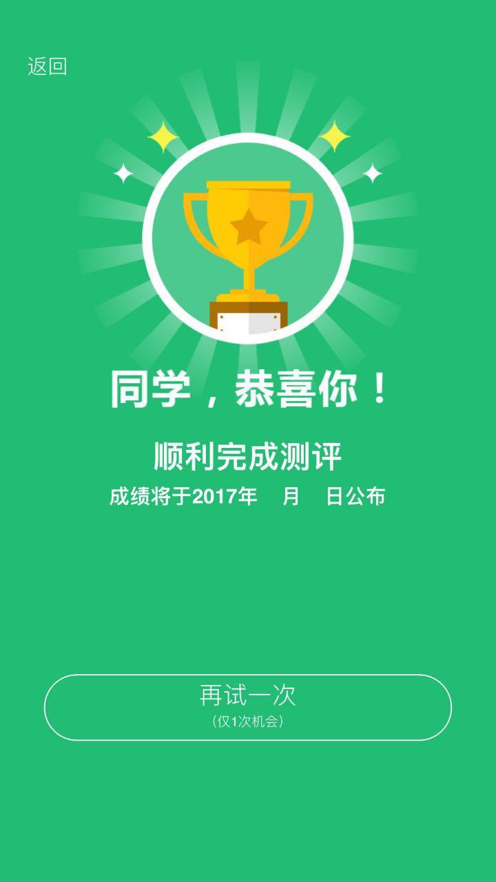 中青英语大赛app下载手机版图5: