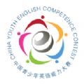 中青英语大赛