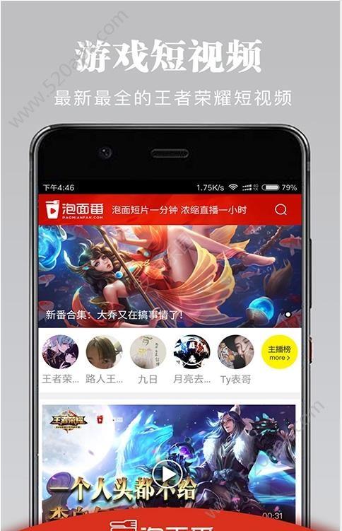 泡面番游戏直播app下载手机版图2: