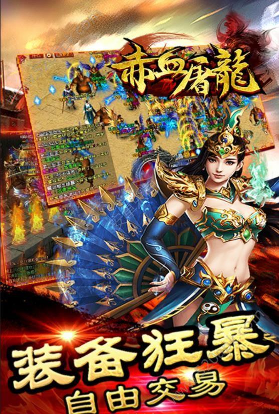 赤血屠龙HD九游下载正式版手游图1: