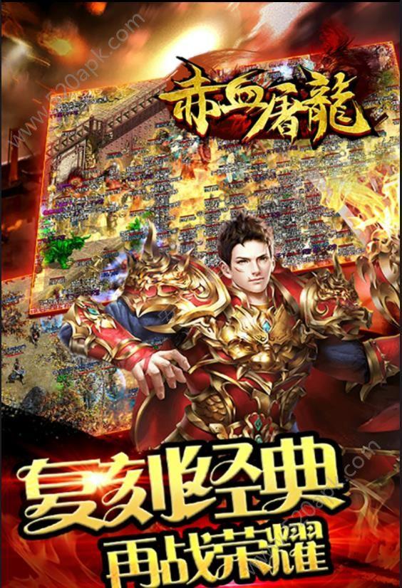 赤血屠龙HD九游下载正式版手游图4: