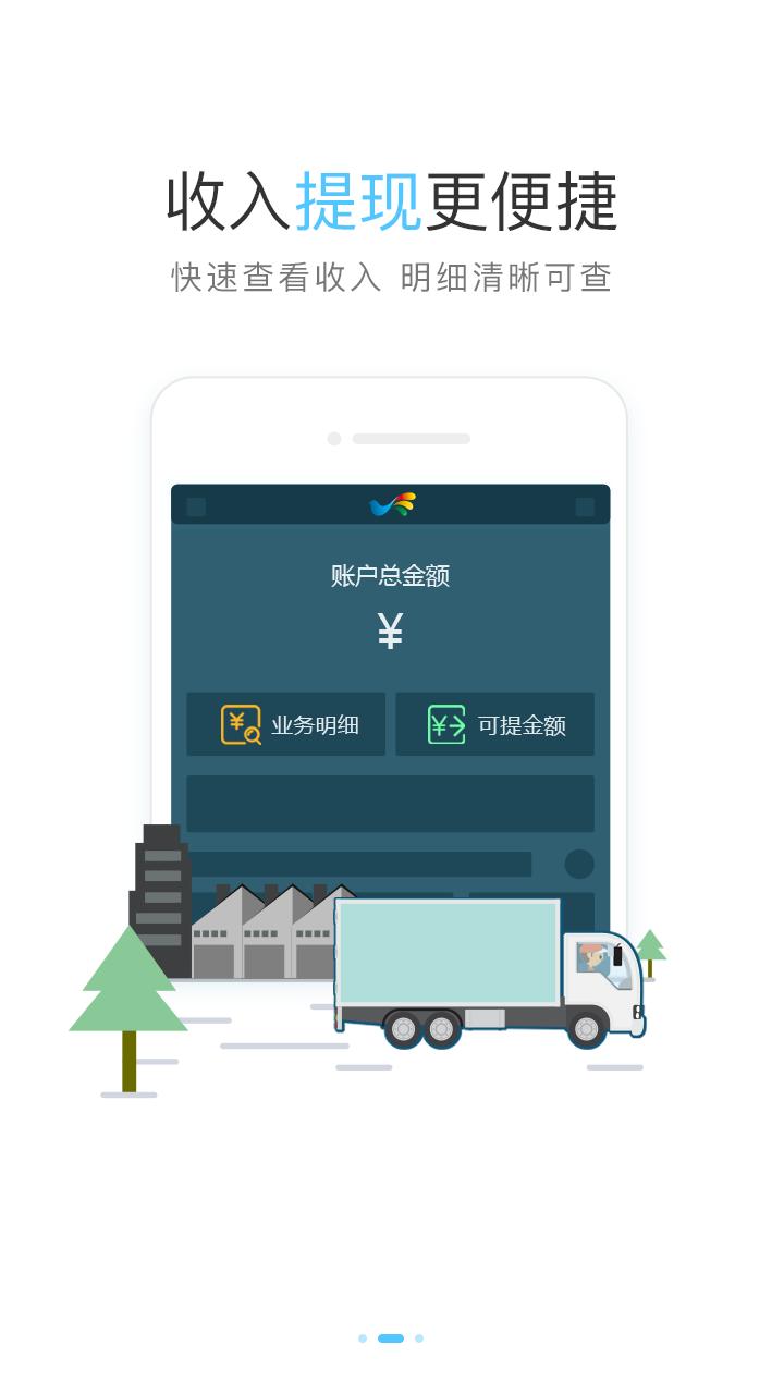 云鸟司机端app下载  v3.5.0图3