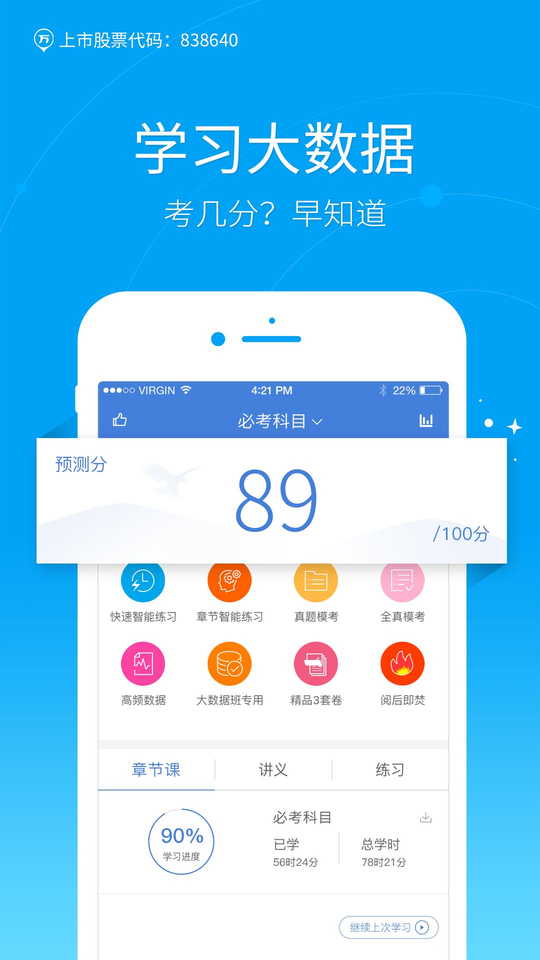公务员万题库app下载手机版图2: