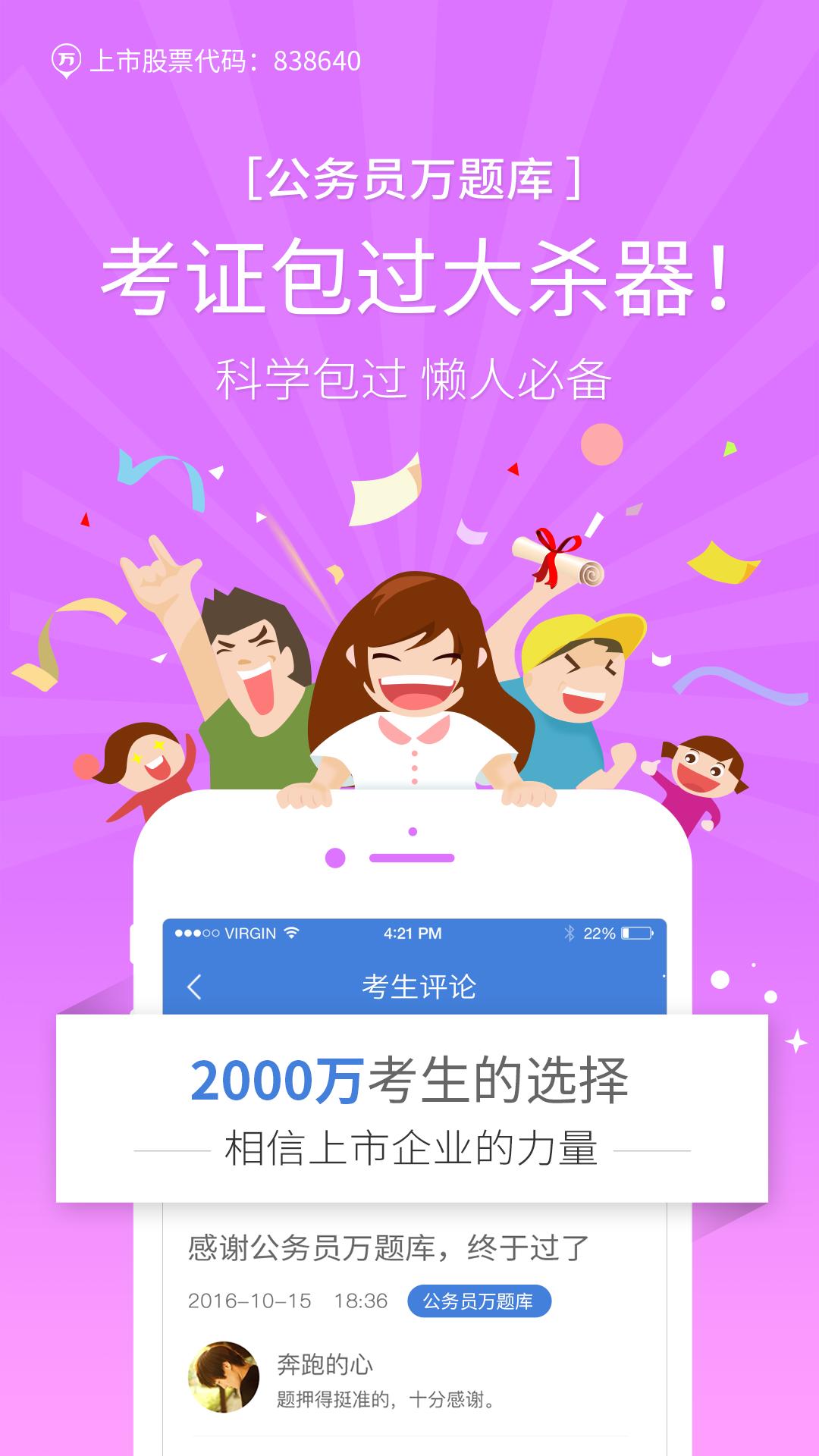 公务员万题库app下载手机版图1: