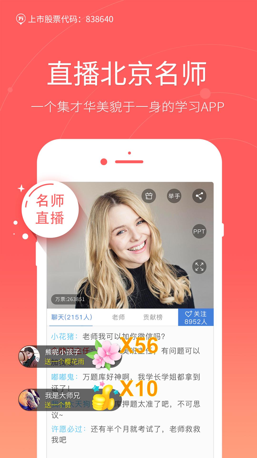 公务员万题库app下载手机版图3: