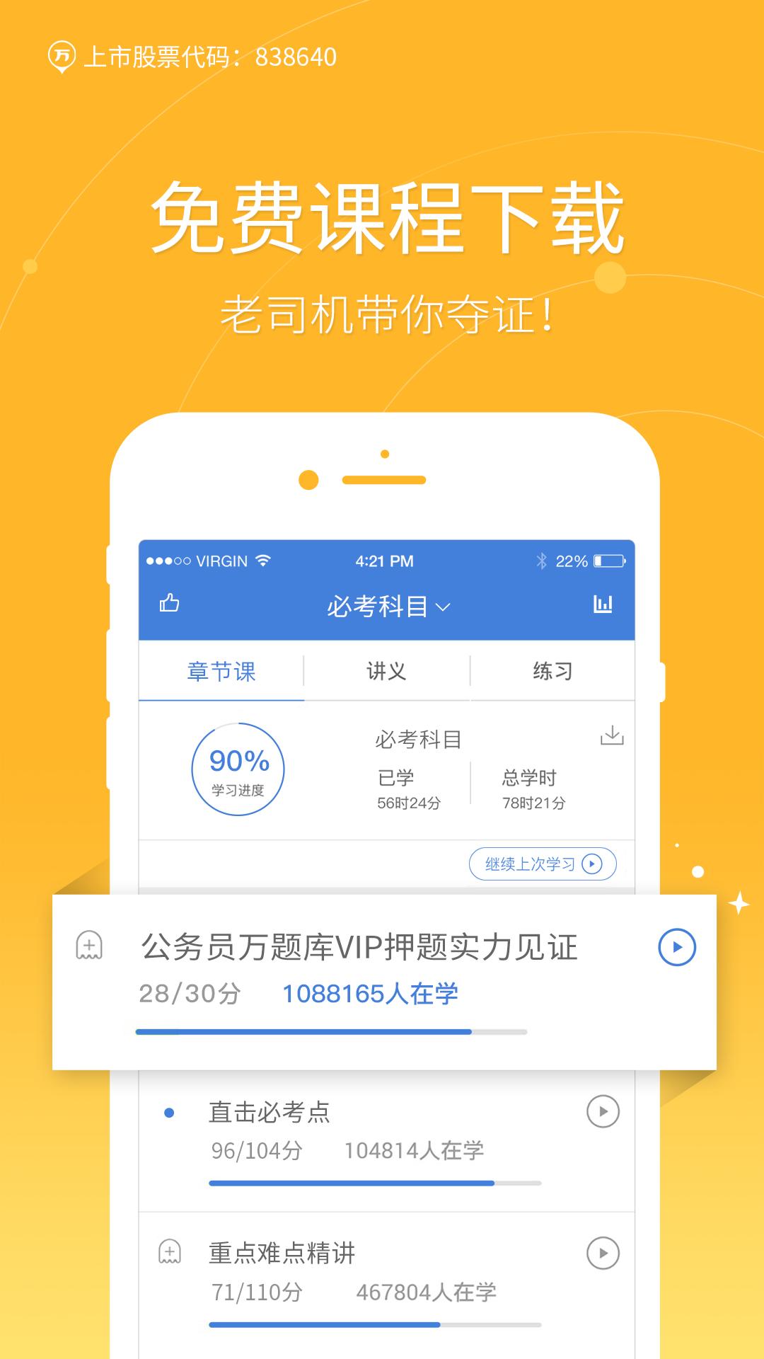 公务员万题库app下载手机版图5: