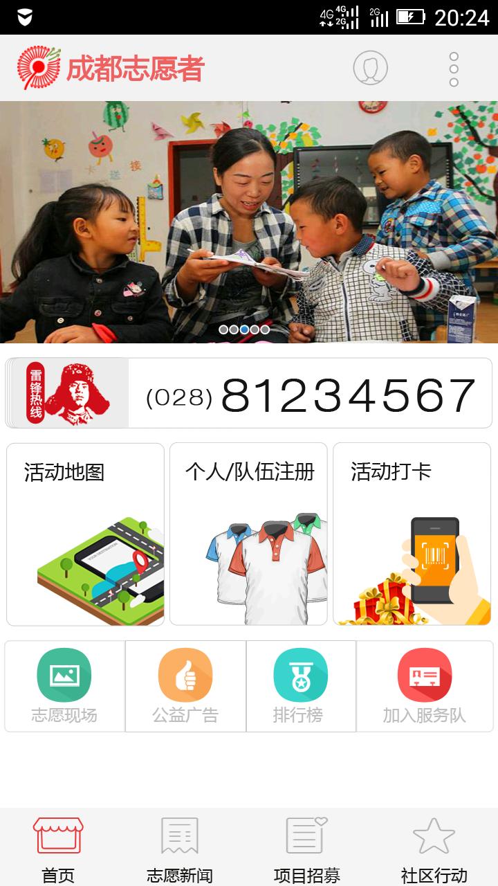 成都志愿者app官网版下载图1: