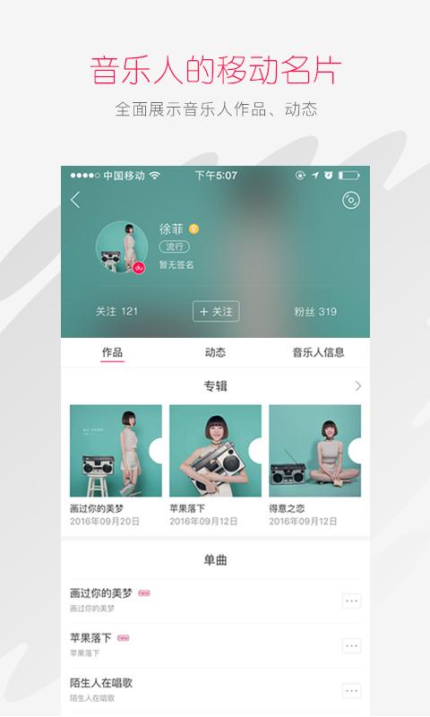 百度音乐人手机版app下载图1: