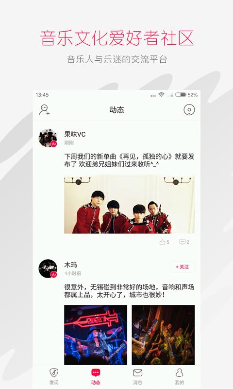 百度音乐人手机版app下载图4: