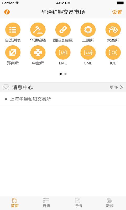 上海华通手机版app下载图1: