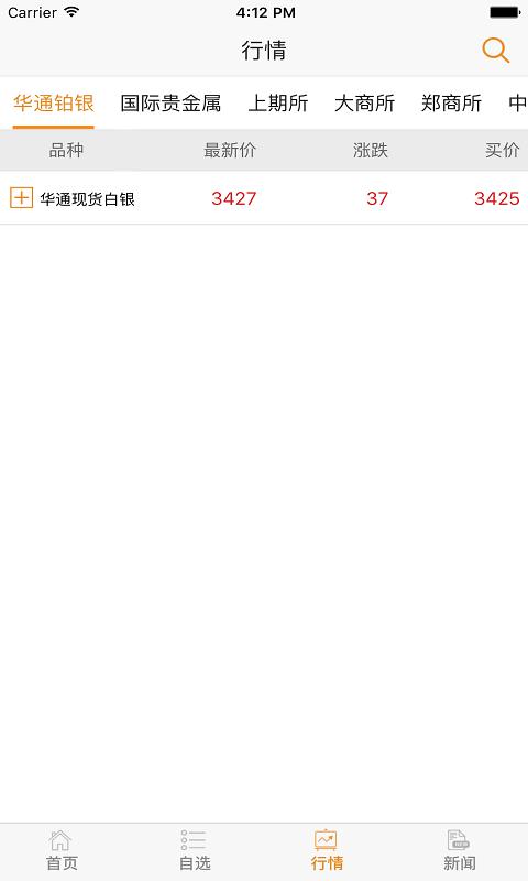 上海华通手机版app下载图2: