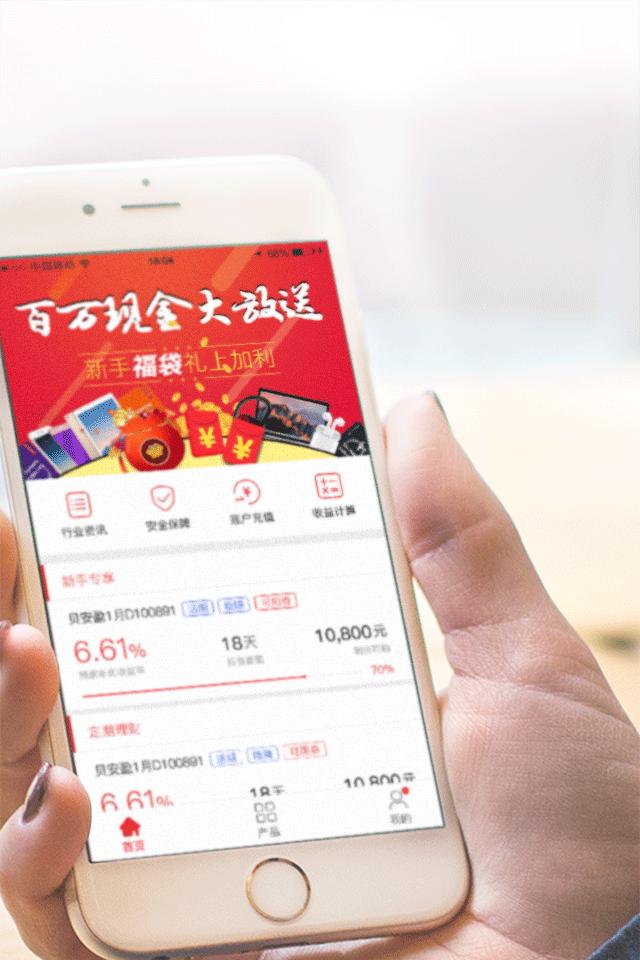 映贝金服app下载手机版图2: