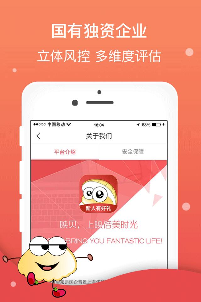 映贝金服app下载手机版图4:
