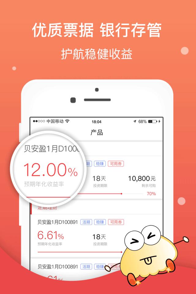 映贝金服app下载手机版图3: