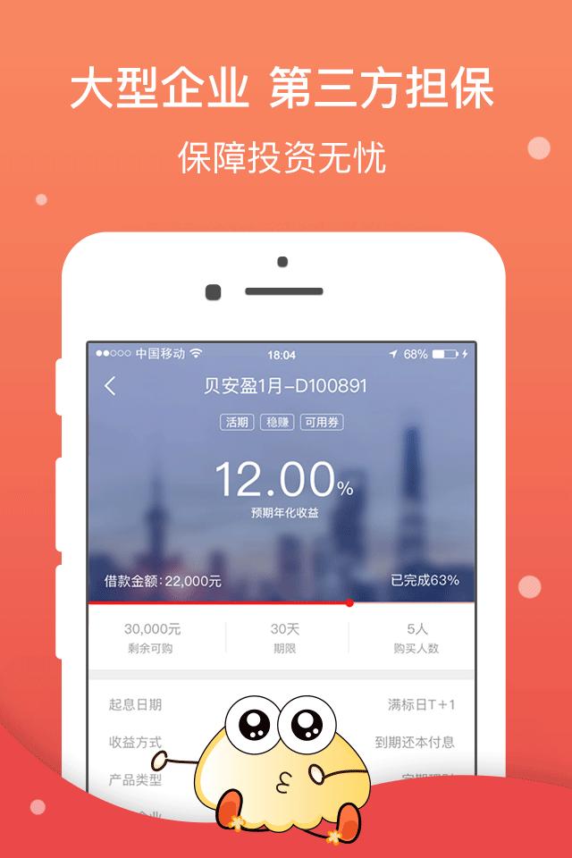 映贝金服app下载手机版图5: