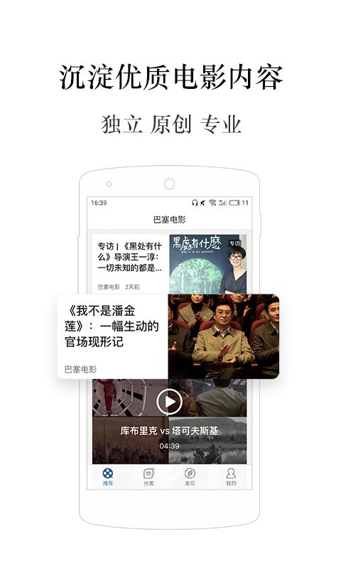 巴塞电影app下载手机版图2: