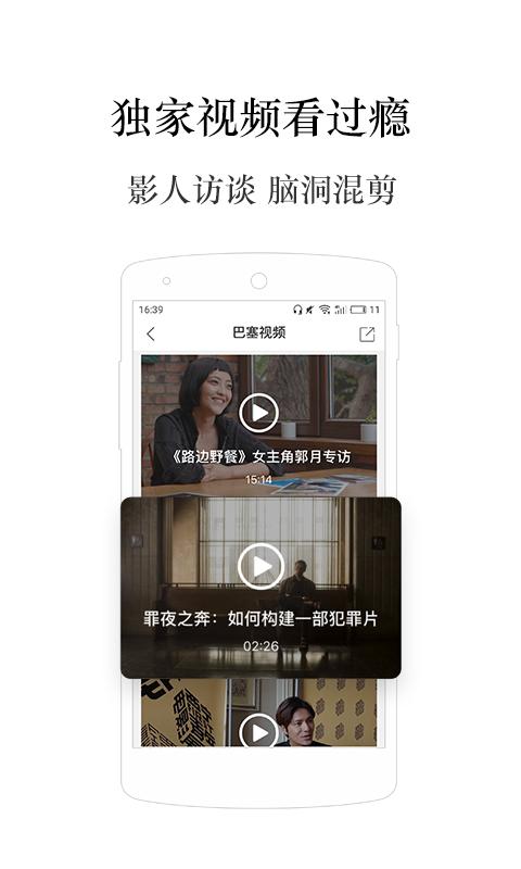 巴塞电影app下载手机版图3: