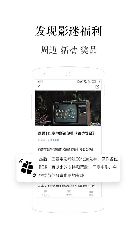 巴塞电影app下载手机版图5: