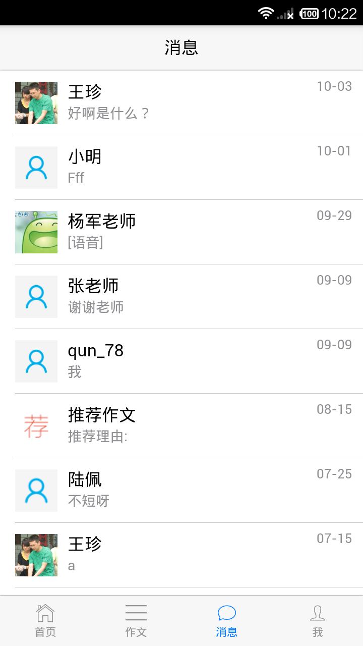 批改网手机登录版app下载图2: