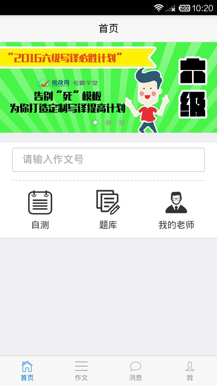 批改网手机登录版app下载图1: