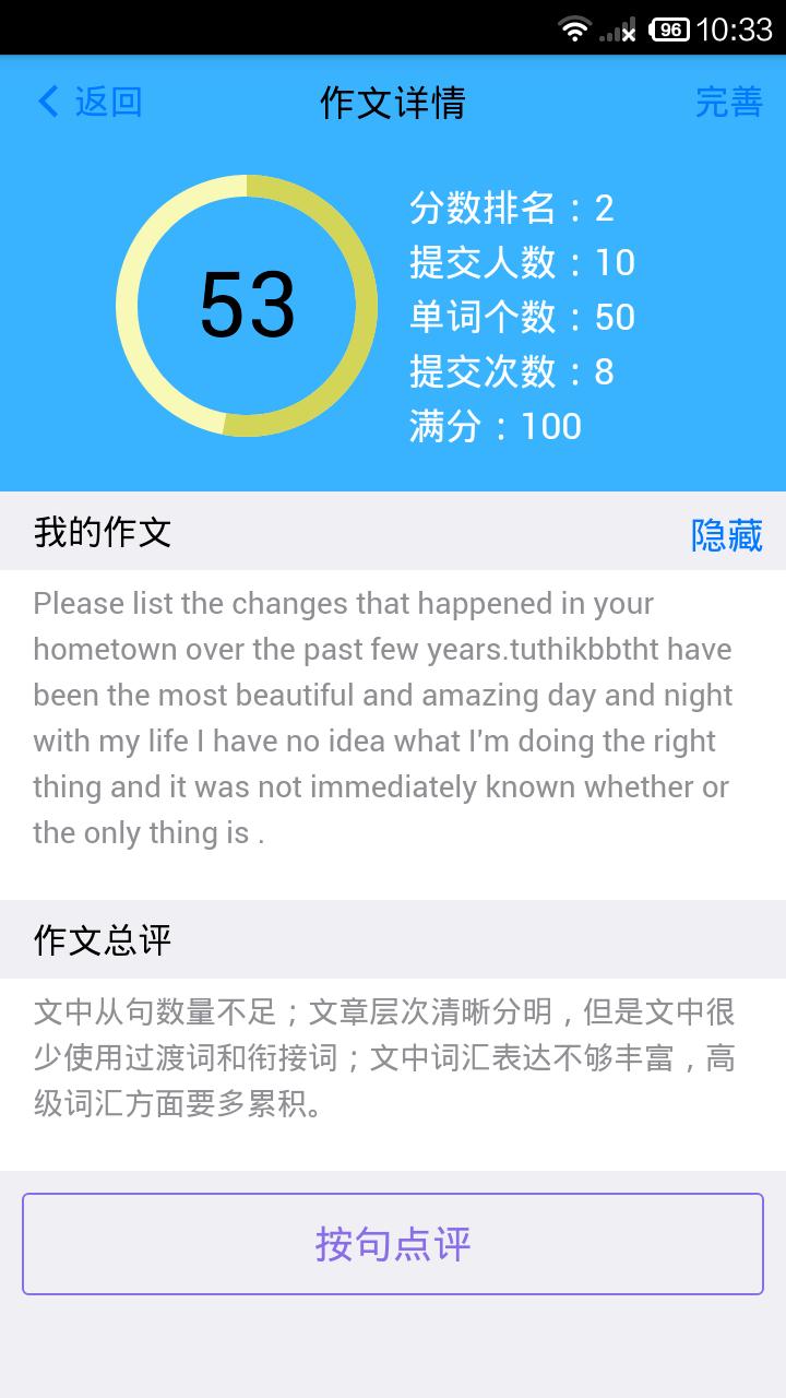 批改网手机登录版app下载图5: