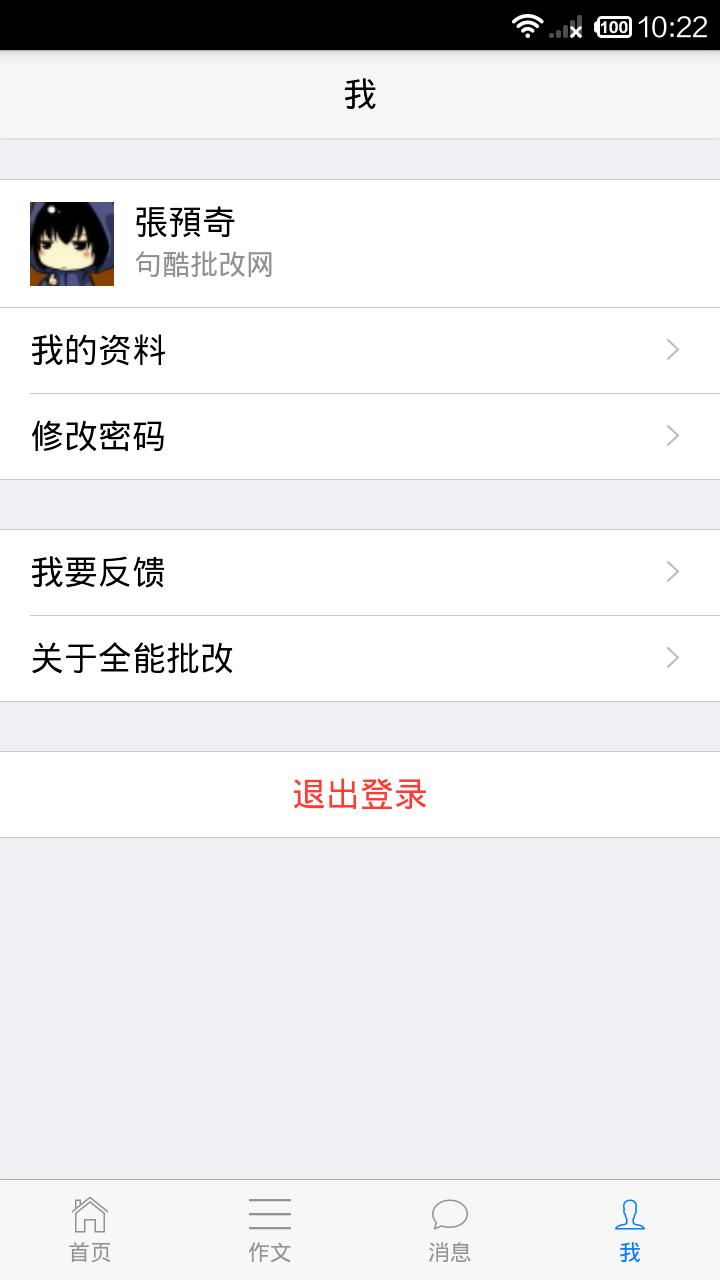 批改网手机登录版app下载图4: