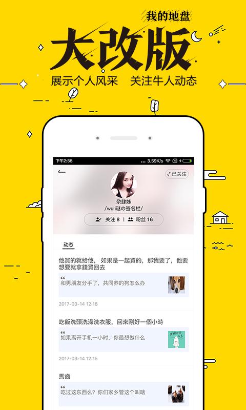 唔哩头条app下载手机版图2: