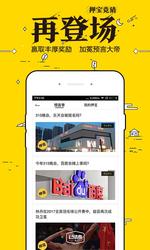唔哩头条app下载手机版图3: