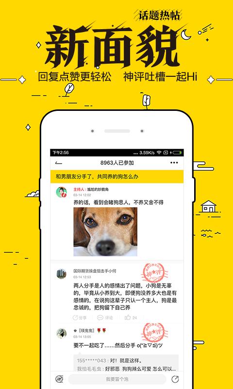 唔哩头条app下载手机版图5: