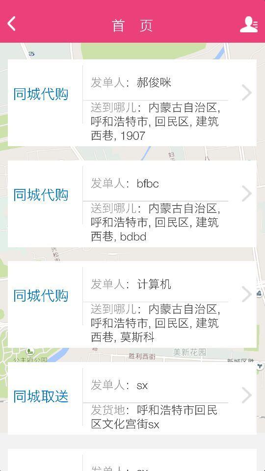 懒人跑腿端手机版app下载图3: