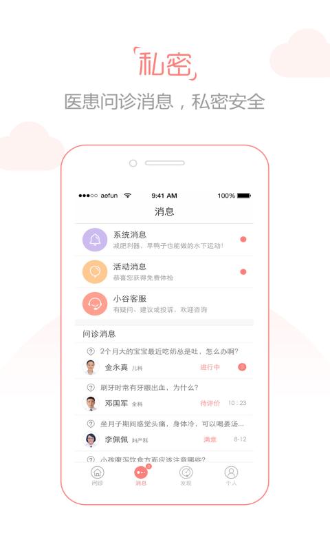 小谷健康安卓版app下载图2: