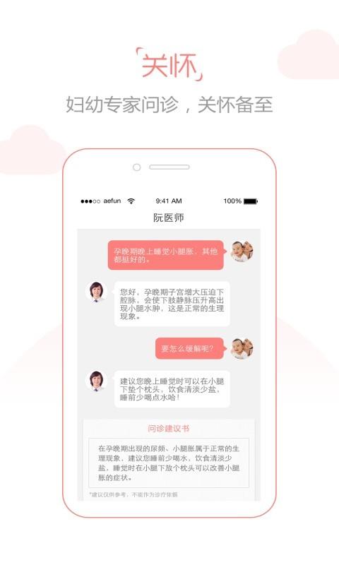 小谷健康安卓版app下载图3:
