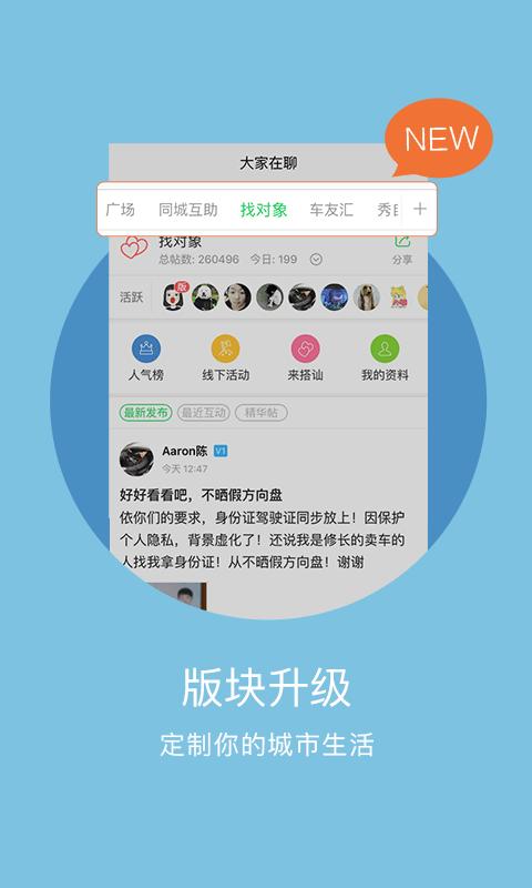 108社区app下载手机版图3:
