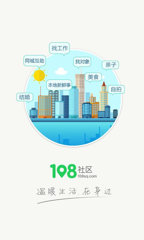 108社区app下载手机版图1: