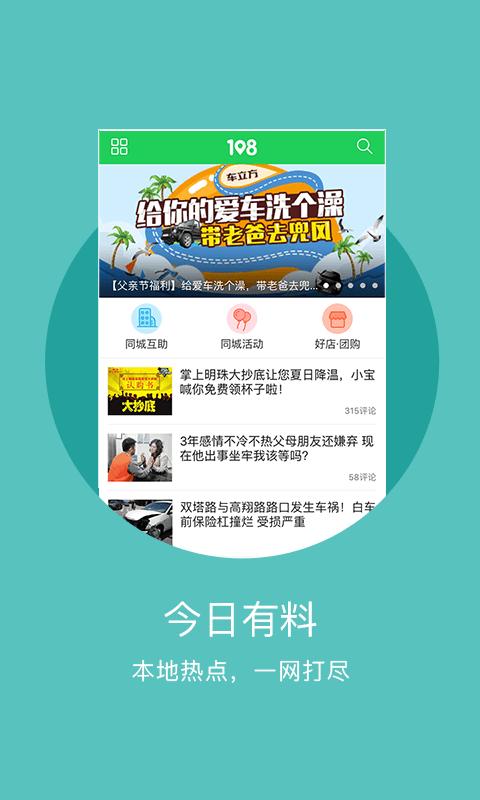 108社区app下载手机版图2: