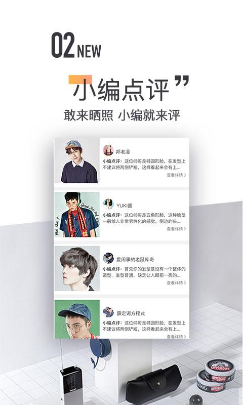 男衣邦app官网版下载图3: