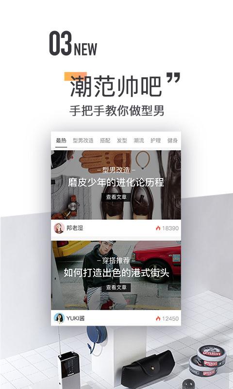 男衣邦app官网版下载图4: