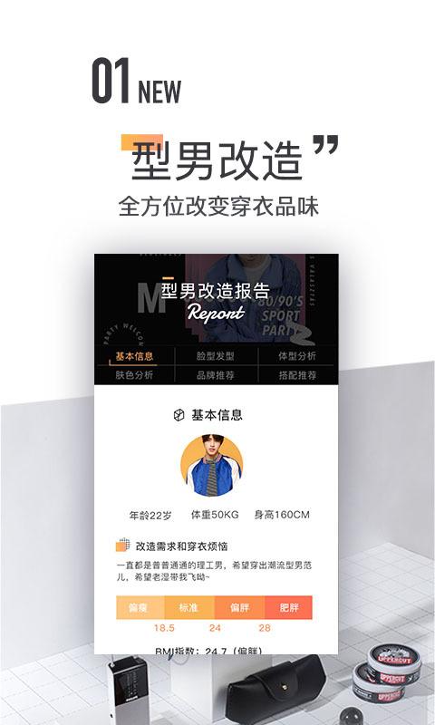 男衣邦app官网版下载图2: