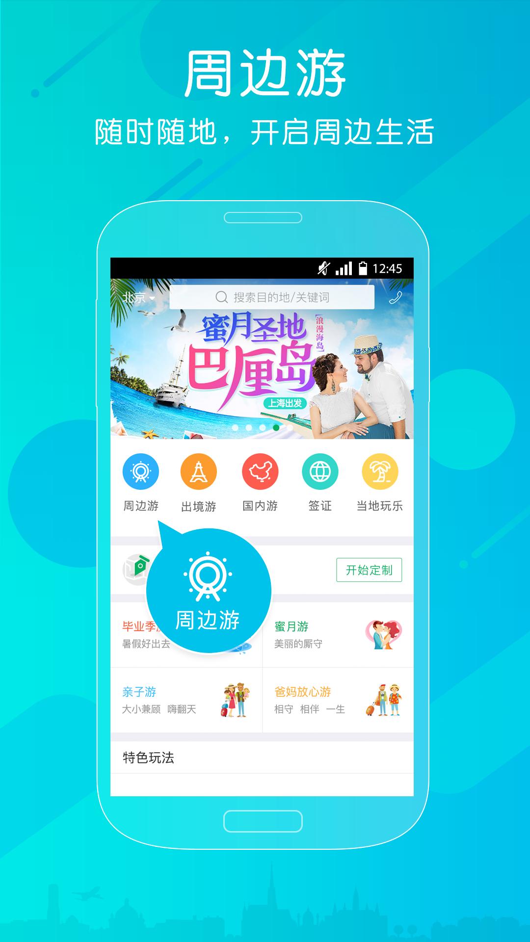 康辉旅游app官网版下载图1: