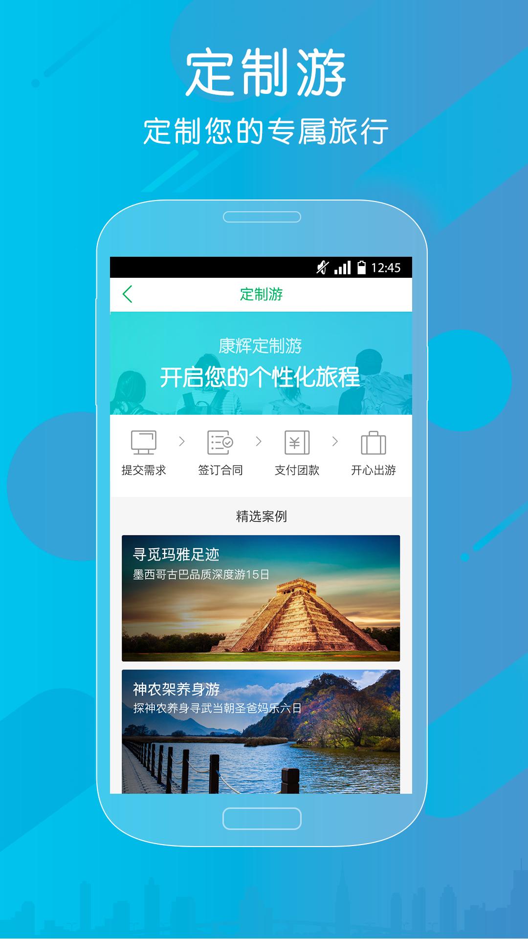康辉旅游app官网版下载图2: