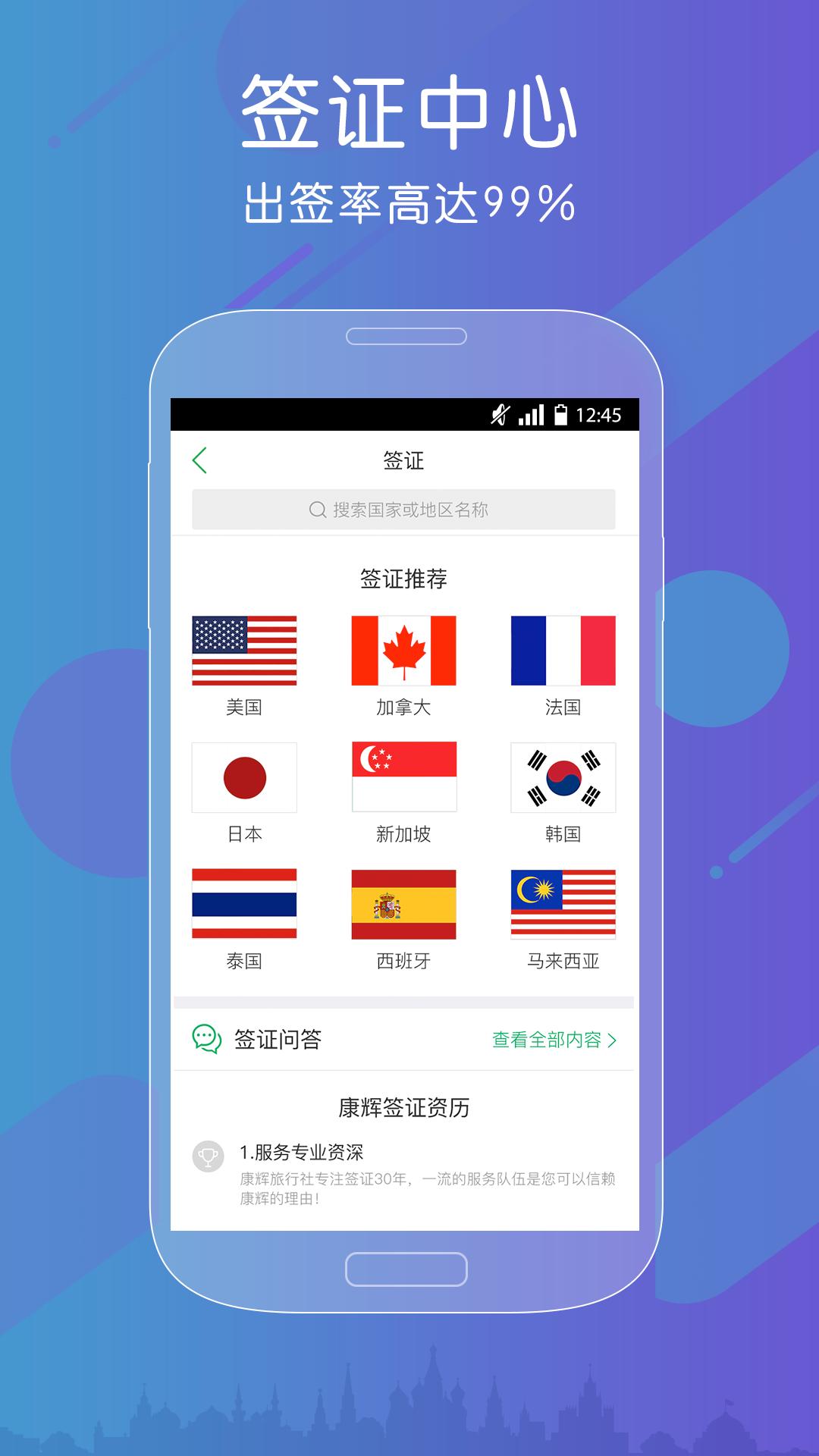 康辉旅游app官网版下载图3:
