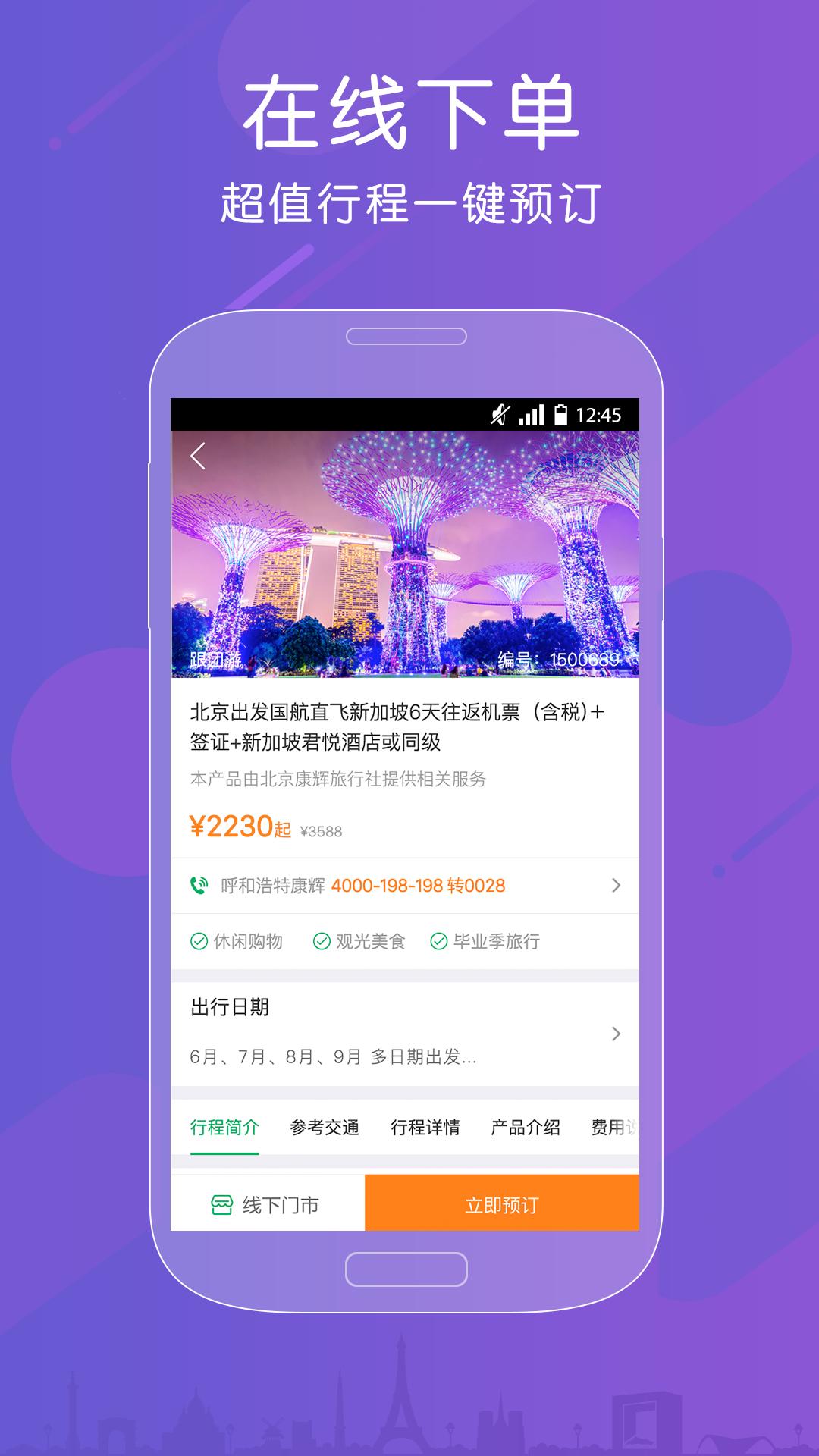 康辉旅游app官网版下载图4: