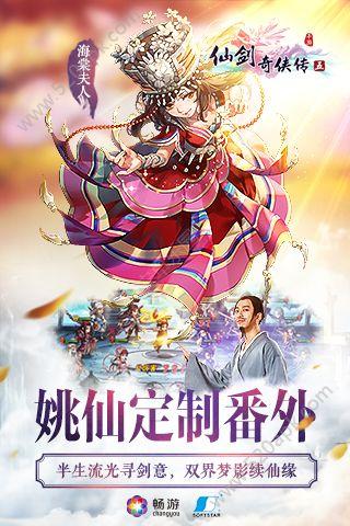仙剑奇侠传五手游下载百度版图4:
