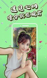 海颜直播平台app下载图4: