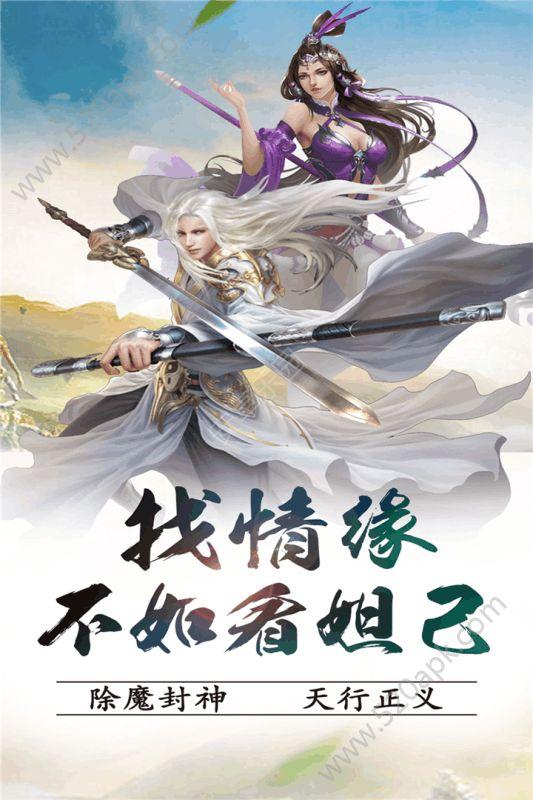 封神英雄HD手游下载百度版图5:
