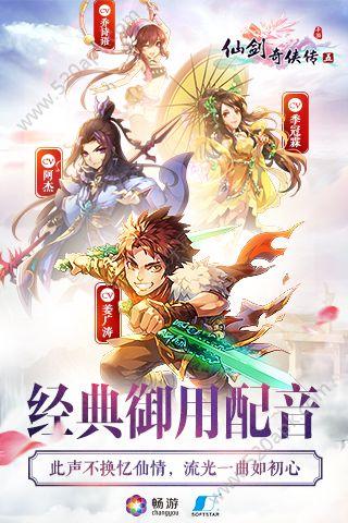 仙剑奇侠传五手游下载百度版图5: